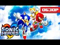 Обзор игры Sonic Heroes