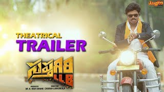 Saptagiri LLB Theatrical Trailer