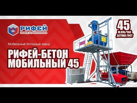 Бетонный завод Рифей-Бетон-Мобильный-45