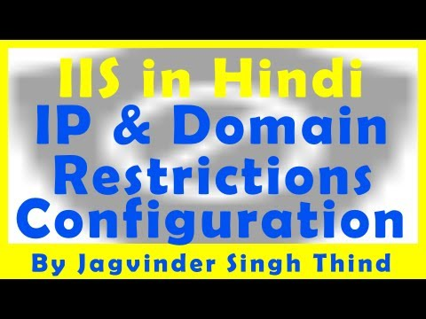 IIS Configuration IP Address and Domain Restrictions - IIS Video 16