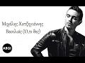 Μιχάλης Χατζηγιάννης - Ότι θες(Βασιλιάς) Lyrics HD