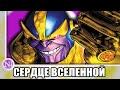 СЕРДЦЕ ВСЕЛЕННОЙ (Концепция) / Профессор Негатив