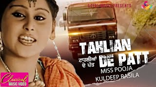 Kuldeep Rasila Miss Pooja Tahlian HD Goyal Music Official Song