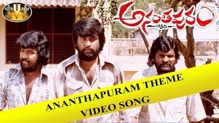 Ananthapuram Theme Video Song || Ananthapuram 1980