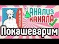 Бесплатный анализ кулинарного канала Покашеварим на ютубе🍩 Советы по продвижению канала на Youtube.