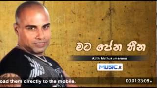 Ajith Muthukumarana - Mata Pena Heena Song