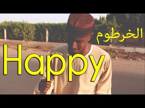 Pharrell Williams - Happy (We Are From Khartoum) Sudan