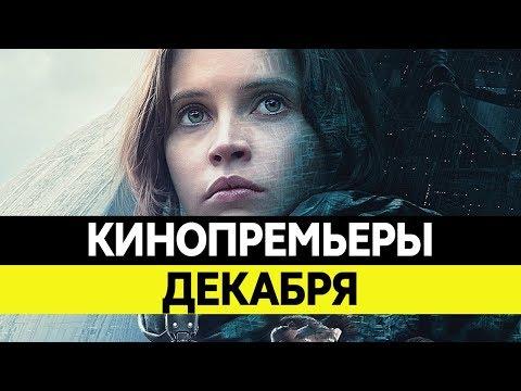 декабрь фильмы кинотеатр 2016