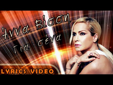 Anna Vissi - Gia Sena || ???a ??ss? - G?a S??a (new song 2015) lyrics & subtitles in english