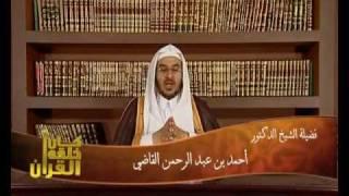 كان خلقه القرآن 10/10