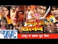HD रामपुर के लक्ष्मण-Latest Bhojpuri Movie 2015  Rampur Ke Laxman -Bhojpuri Full Film Ravi Kishan