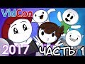 Встреча с Theodd1sout, Jaden Animations и другими на Vidcon 2017 ( Let Me Explain Studios на русском