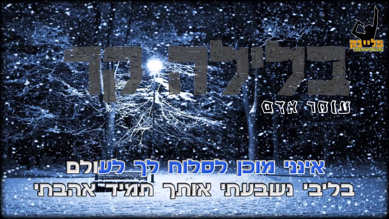 עומר אדם - בלילה קר קריוקי - פלייבק הפקות