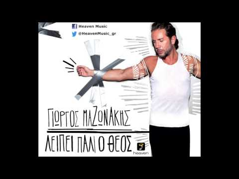 Giorgos Mazonakis - Mi Mou Les Na Zo Me Anamnisis (Buralardan Giderim) | Official Audio Release HD