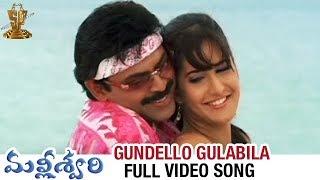 Gundello Gulabila Full Video Song | Malliswari
