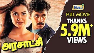 Arasatchi Tamil Full Movie  Arjun  Lara Dutta  Vivek  SV Shekher  Karan  Anandaraj  Raj TV