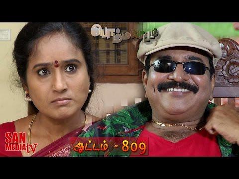 Bommalattam Serial 28/08/2015 SunTv Episode Online
