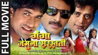 GANGA JAMUNA SARASWATI  SUPERHIT BHOJPURI MOVIE  Feat.Ravi Kishan, Dinesh Lal Yadav & Manoj Tiwari