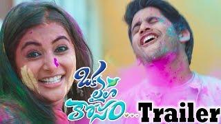 Oka Laila Kosam Exclusive Trailer