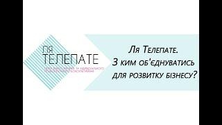 Ля Телепате - з ким потрібно об'єднуватись для розвитку бізнесу?