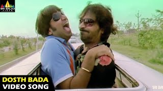 Dosth Bada Video Song - Saroja