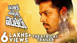 Inthalo Ennenni Vinthalo Theatrical Trailer