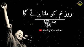 Nusrat fateh ali khan whatsapp status video  best sad Qawwali N.F.A.K whatapp status  Kashif Raza