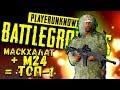 СНАЙПЕР В МАСКХАЛАТЕ! - ВЗЯЛ ТОП-1 И ЛУЧШИЙ AIRDROP! - Battlegrounds