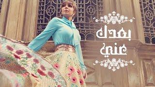 Assala – Boaadak Ani  | آصالة – بعدك عني LYRICS