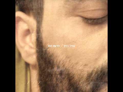 עמיר בניון להחלץ מהבלבול Amir Benayoun