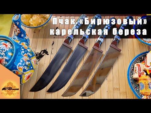 Узбекский нож пчак Бирюзовый от усто Дониер