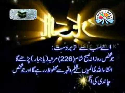 99 Names of Allah with Fazilat 1 of 3 .FLV