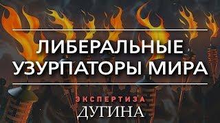 Александр Дугин. История обмана. Как народ потерял свободу (22.08.2019 11:10)