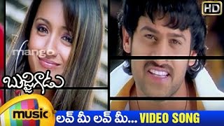 Love Me Love Me Video Song | Bujjigadu
