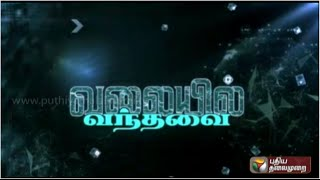 Watch The day's trending topics in Social Media Puthiya Thalaimurai tv News 29/Jan/2015 online