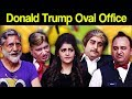 Khabardar Aftab Iqbal - 5 May 2018 - Donald Trump Oval Office