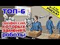 ТОП-6 профессий, которых заменят роботы