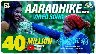 Aaradhike Video Song  Soubin Shahir  E4 Entertainment  Johnpaul George