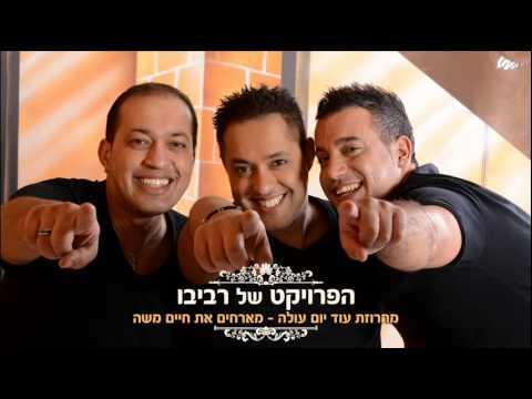 הפרויקט של רביבו - עוד יום עולה מארחים את חיים משה The Revivo Project - Od Yom Ole Ft Haim Moshe