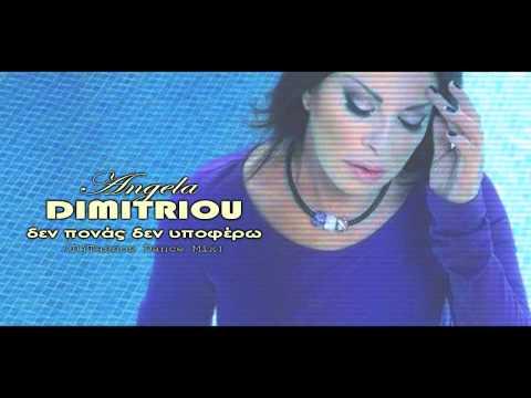 Angela Dimitriou - Den ponas den ipofero (Dj?assos Dance Mix)