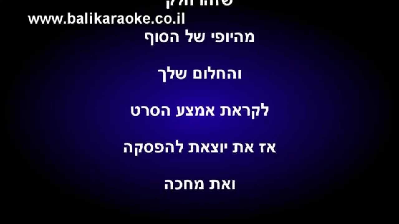 לא קל - היהודים - פלייבק קריוקי