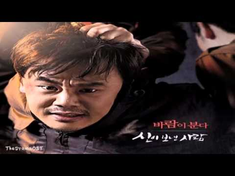 The Wind Blows (OST. A Man Who God Sent)