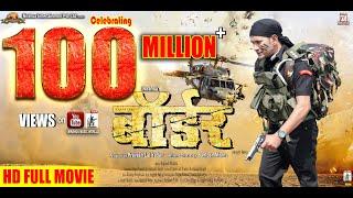 "BORDER  Superhit Full Bhojpuri Movie  Dinesh Lal Yadav \\\""Nirahua\\\"", Aamrapali Dubey"