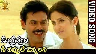 Nee Navvule Vennelani Video song | Malleswari