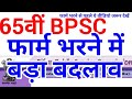 65th BPSC फार्म कैसे भरें ? STEP BY STEP BIHAR PCS CIVIL SERVICES LATEST VACANCY News pt pre 2019