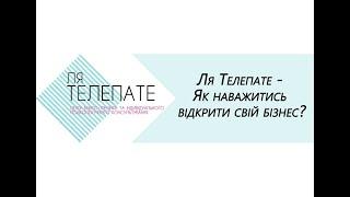 Ля Телепате - Як наважитись відкрити свій бізнес?