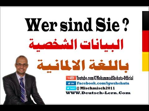 11. Wer sind Sie? البيانات الشخصية باللغة الالمانية