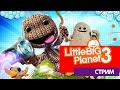 Little Big Planet 3 стрим на русском