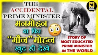 The Accidental Prime Minister trailer Real Story   Manmohan Singh Biography in Hindi 2018