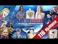 Собчак метит в президенты Украины Екатерина Гордон прет в президенты РФ. MOUNT SHOW #116 - YouTube
